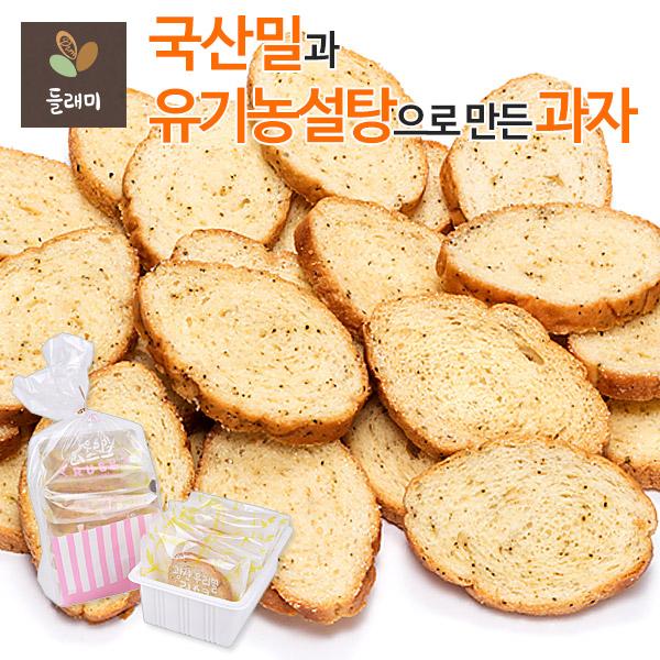 우리밀과 유기농 설탕으로 만든 수제 얼그레이 러스크(쿠키)/비닐선물포장