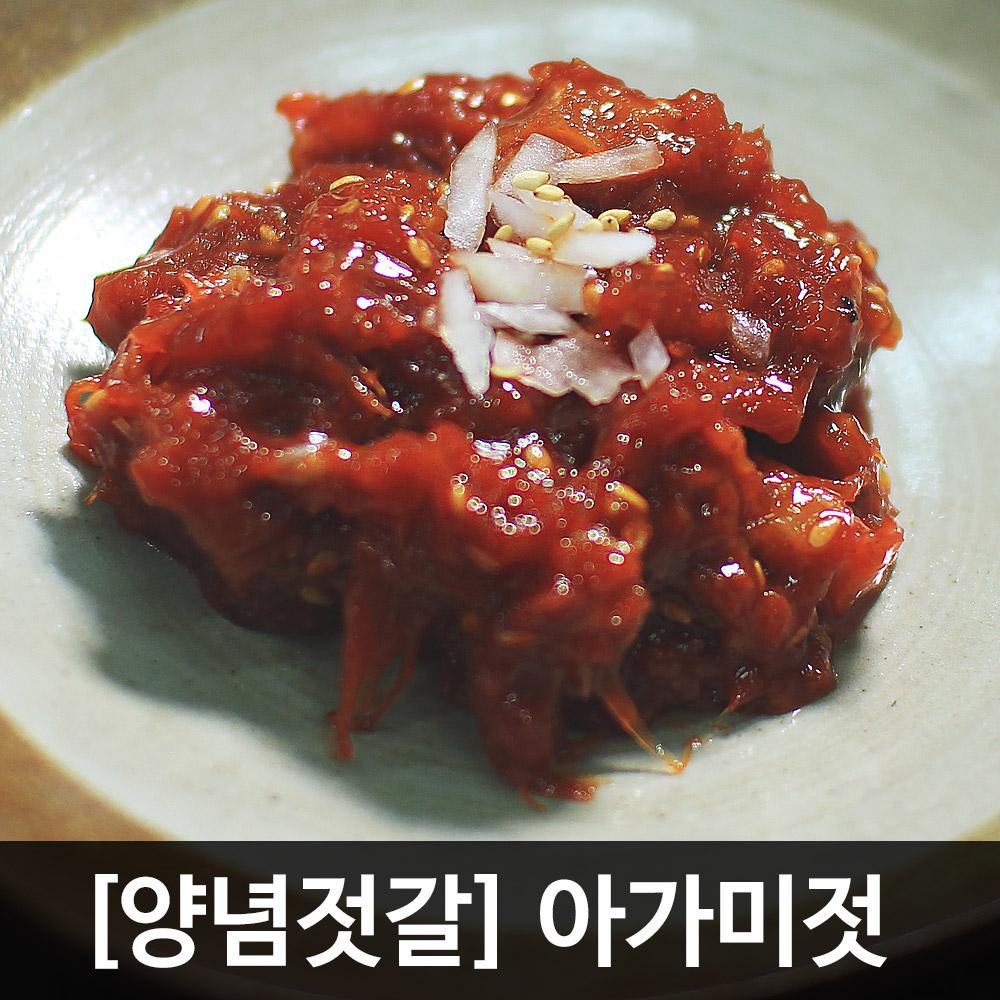[강경발송/양념젓갈] 식감과 풍미좋은 아가미젓 500g(특품)