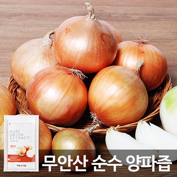 [무안직송] 겉껍질째 통째 만든 흰 양파즙 100ml 50팩