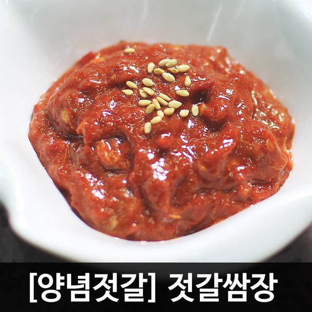 [강경발송/양념젓갈] 식감과 풍미좋은 젓갈쌈장 500g(특품)