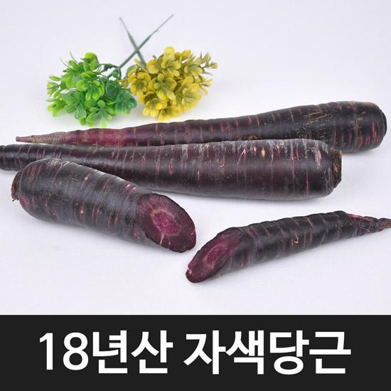전남 광양 김대욱 생산자의 18년 자색당근 3kg (상품)