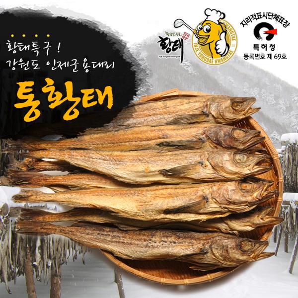 [황태특구 강원도 용대리] 통황태 10미 특대(45-47cm)
