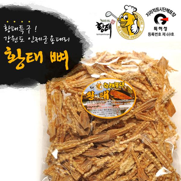 [황태특구 강원도 용대리] 황태 뼈(350g) / 육수용