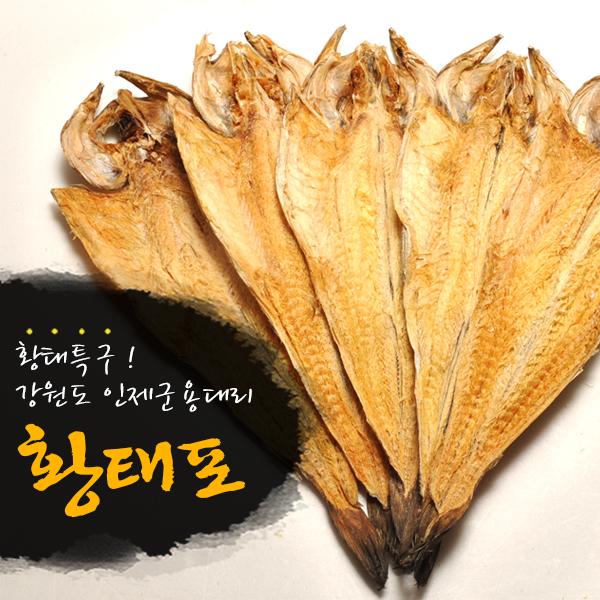 [황태특구 강원도 용대리] 황태포 10미 왕특(48-50cm)