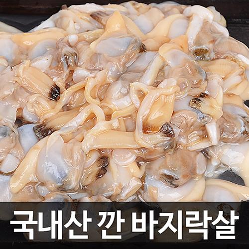 손질&세척후 급냉한 바지락살 500g