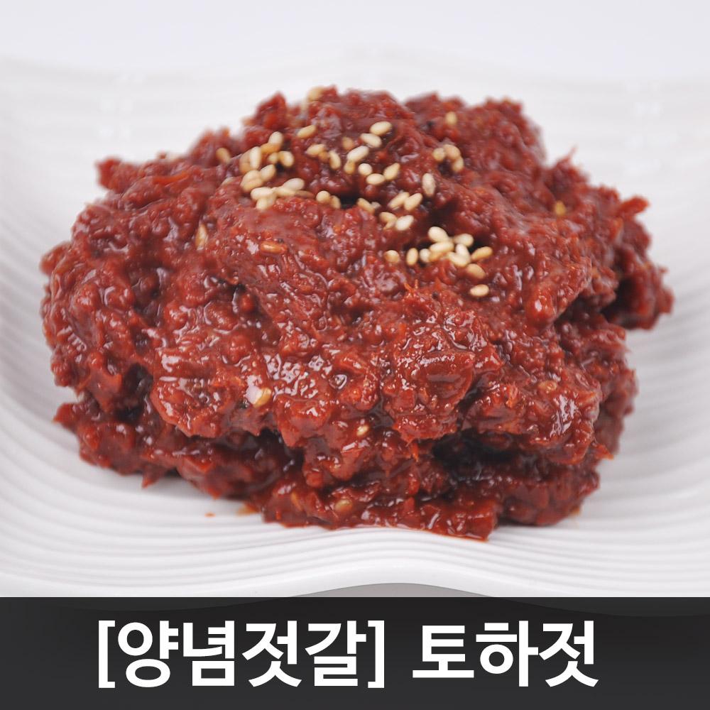[강경발송/양념젓갈] 식감과 풍미좋은 토하젓 500g(특품)