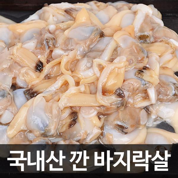 손질&세척후 급냉한 바지락살 900g(300g*3개)
