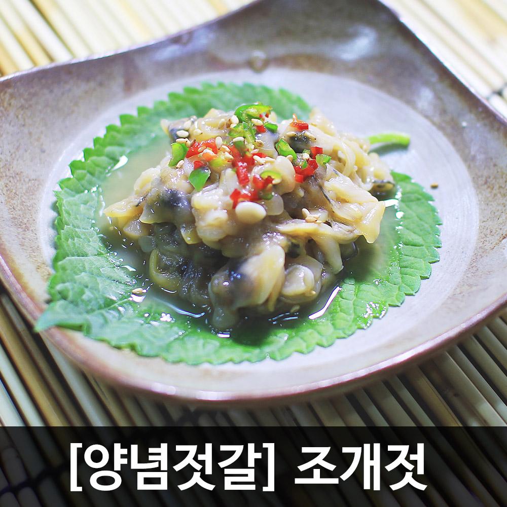 [강경발송/양념젓갈] 식감과 풍미좋은 조개젓(바지락젓) 500g(특품)