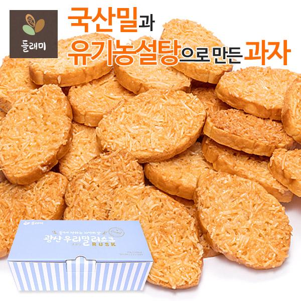 우리밀과 유기농 설탕으로 만든 수제 코코넛 러스크(쿠키)/선물포장+쇼핑백