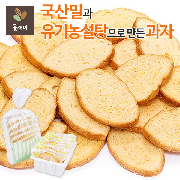 우리밀과 유기농 설탕으로 만든 수제 오리지널 러스크(쿠키)/비닐선물포장