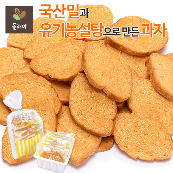 우리밀과 유기농 설탕으로 만든 수제 캐러멜 러스크(쿠키)/비닐선물포장
