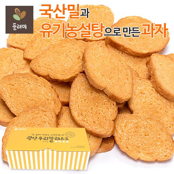 우리밀과 유기농 설탕으로 만든 수제 캐러멜 러스크(쿠키)/선물포장+쇼핑백