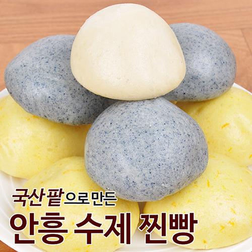 [안흥직송] 국산통팥/흑미/단호박으로 만든 수제안흥찐빵(흑미찐빵 25개/단호박찐빵 25개)