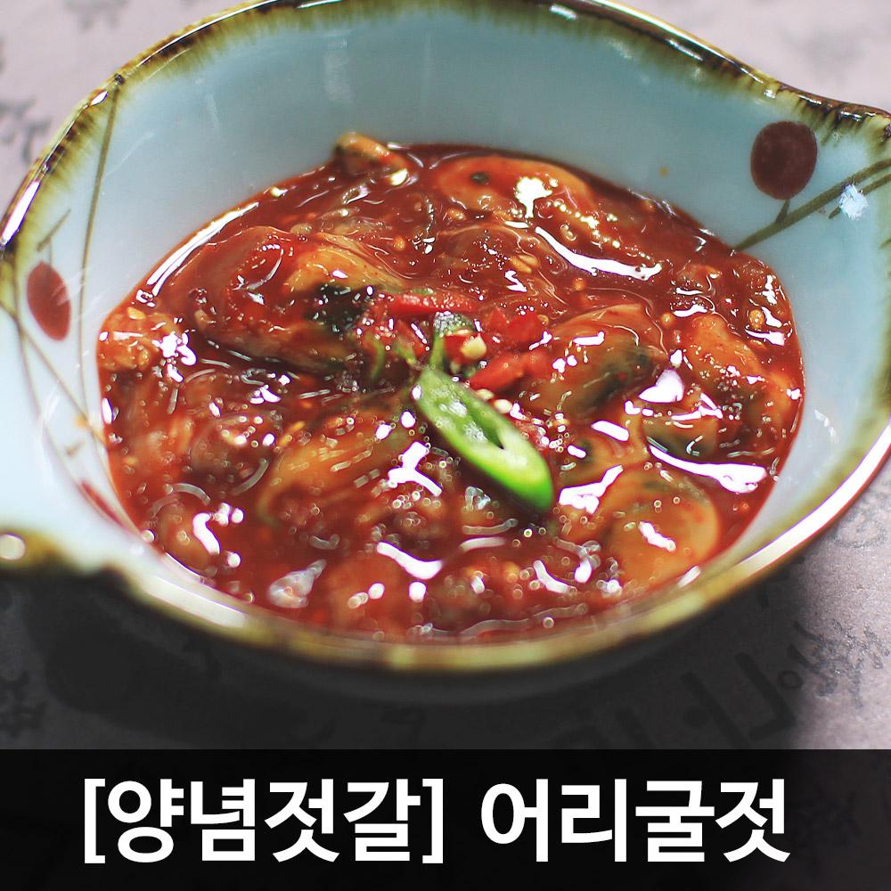 [강경발송/양념젓갈] 식감과 풍미좋은 어리굴젓 500g(특품)