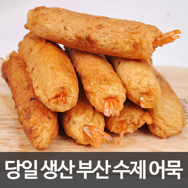 당일생산 부산 수제어묵 왕새우말이어묵 10개
