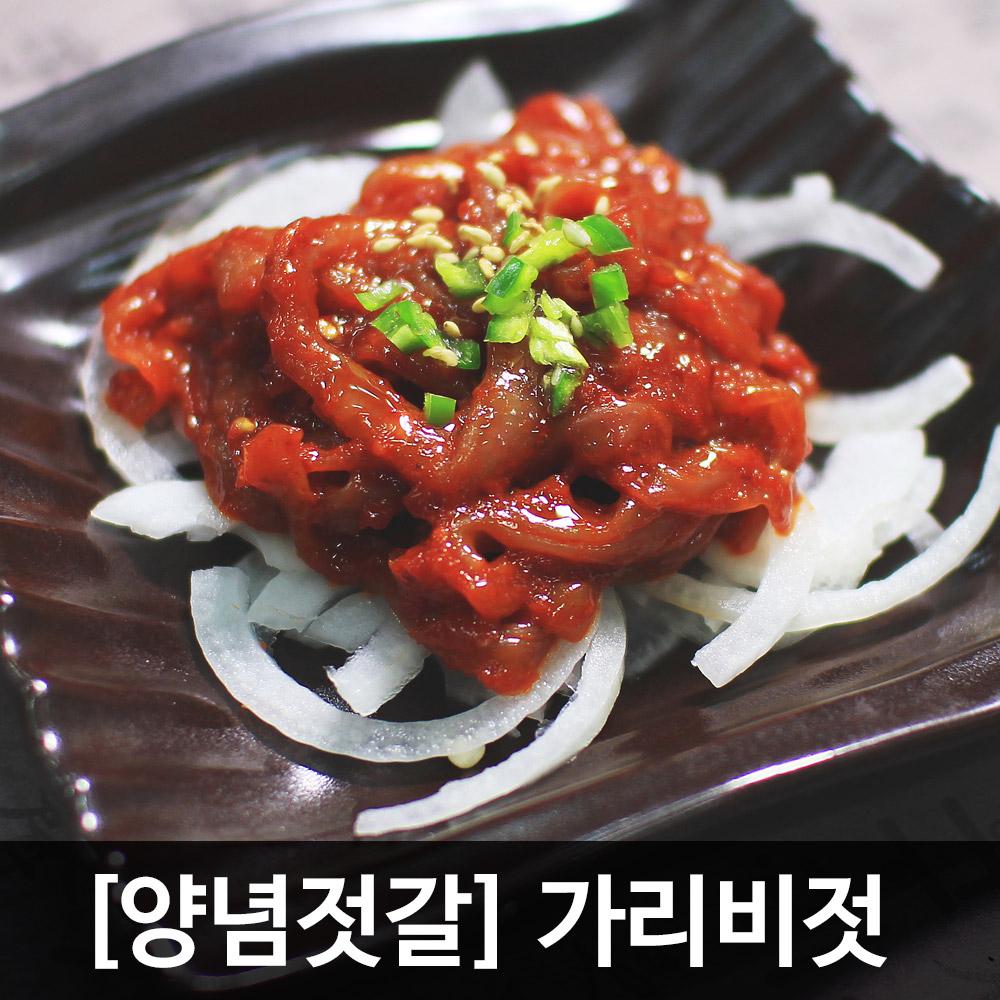 [강경발송/양념젓갈] 식감과 풍미좋은 가리비젓 500g(특품)
