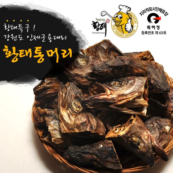 [황태특구 강원도 용대리] 황태 통머리(500g) / 육수용