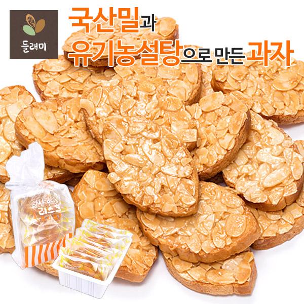 우리밀과 유기농 설탕으로 만든 수제 아몬드 러스크(쿠키)/비닐선물포장